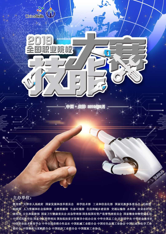 2019年全国职业院校技能大赛海报