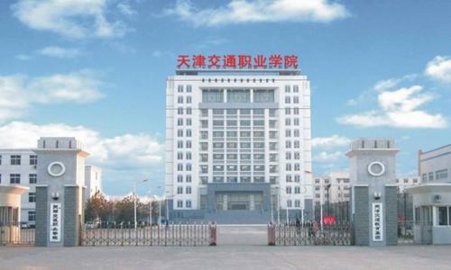 天津交通职业学院:排查安全隐患 确保平稳有序