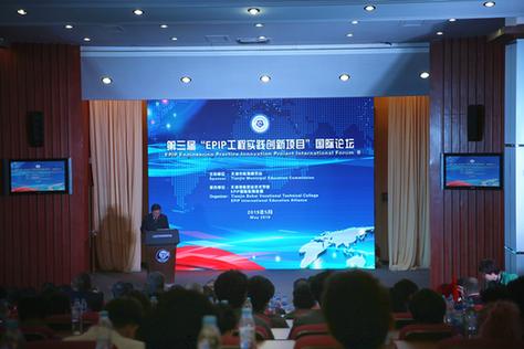"""第三届""""EPIP工程实践创新项目""""国际论坛在津举行"""