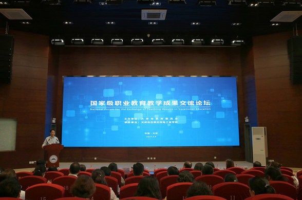 国家级职业教育教学成果交流论坛在天津举行