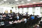 贯彻落实《国家职业教育改革实施方案》研讨会在津举行