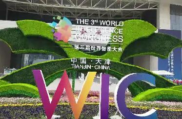 探營第三屆世界智能大會主會場