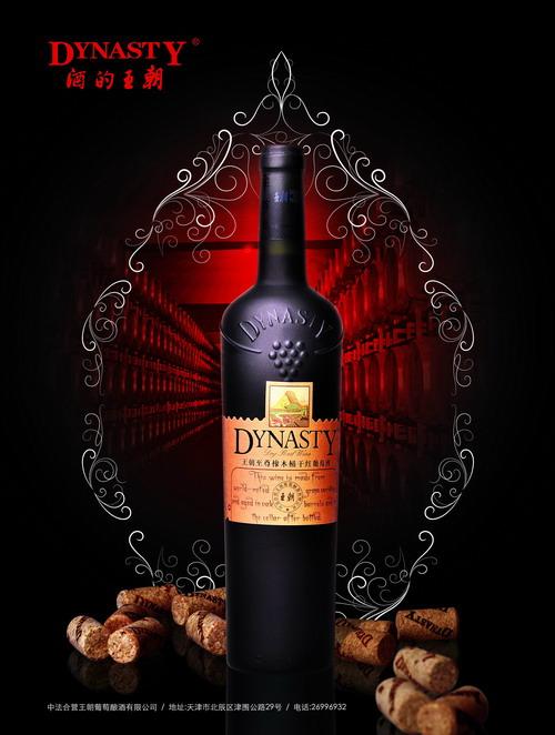 王朝至尊橡木桶干红葡萄酒