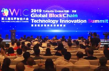 世界智能大會全球區塊鏈科技創新峰會在津召開