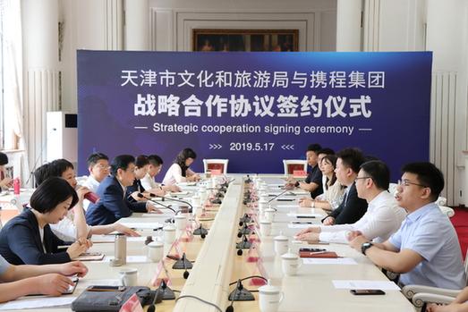 天津市文化和旅遊局戰略合作攜程集團