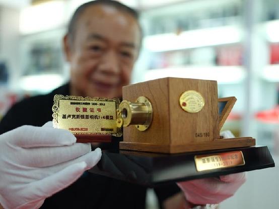 天津舉辦紀念攝影術誕生180周年活動
