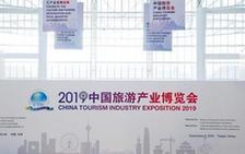 2019中國旅遊産業博覽會天津展團受歡迎