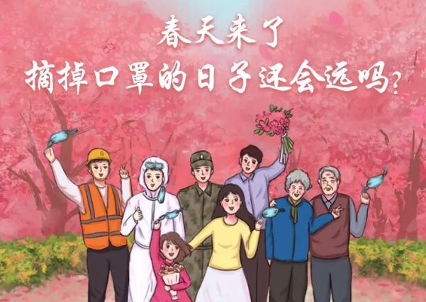 今日立春(chun)!一(yi)切終將過去,定(ding)會春(chun)暖花(hua)開(kai)!
