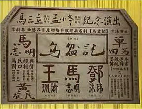 wupenji图片大全: wupenji_gif动态图/金超群/铡王爷