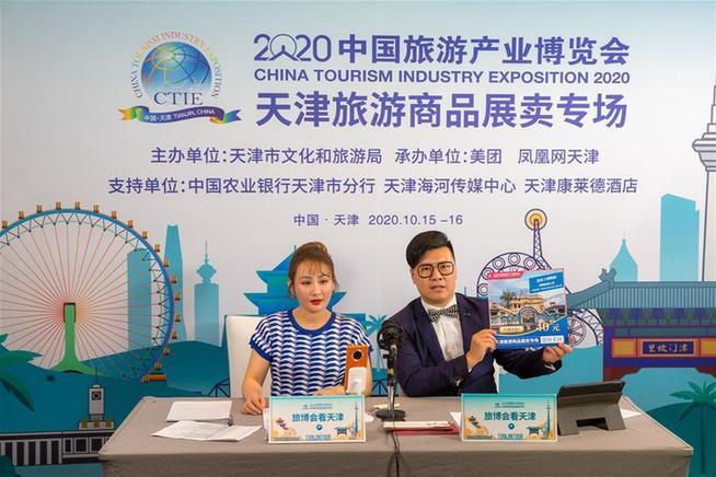 內需回暖 消費火熱——從2020旅博會透視中國旅遊市場持續復蘇