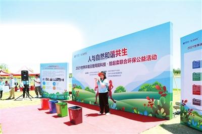 世界環境日濱海新區開展多種宣傳活動