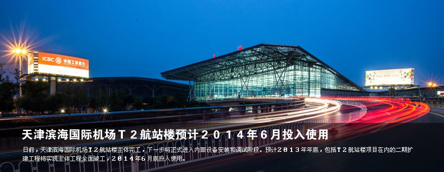 天津滨海国际机场t2航站楼预计2014年6月投入使用
