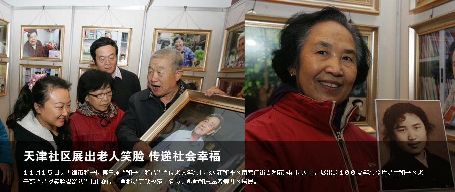 天津社区展出老人笑脸 传递社会幸福